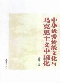 中华优秀传统文化与马克思主义中国化