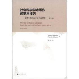 社会科学学术写作规范与技巧:如何撰写论文和著作(第2版)