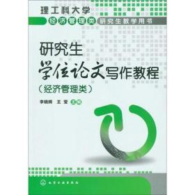 研究生学位论文写作教程(经济管理类)