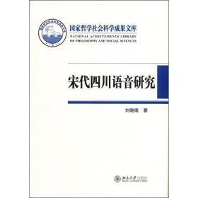 宋代四川语音研究