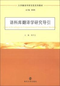 大学翻译学研究型系列教材:语料库翻译学研究导引 [Critical Readings in Corpus-based Translation Studies]