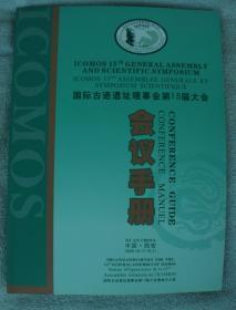国际古迹遗址理事会第十五届大会会议手册