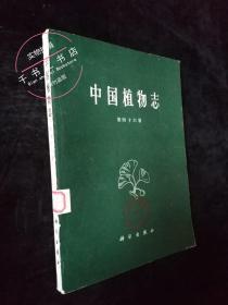 中国植物志第四十六卷