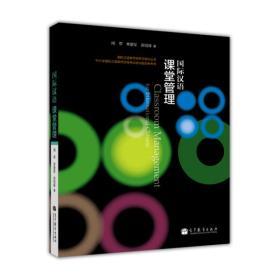 国际汉语教师培养与培训丛书:国际汉语课堂管理 [Classroom Management for International Chinese]