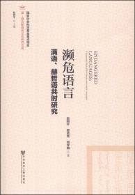 满-通古斯语言文化研究文库:濒危语言 [Endangered Languages:A Synchronic Study of the Manchu and Hezhe Languages]