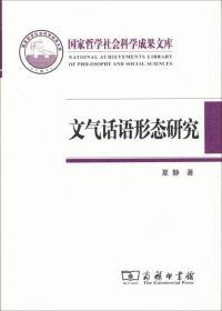国家哲学社会科学成果文库:文气话语形态研究