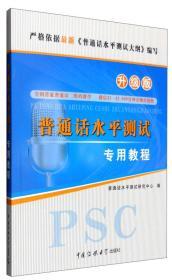 普通话水平测试专用教程(升级版 附光盘)