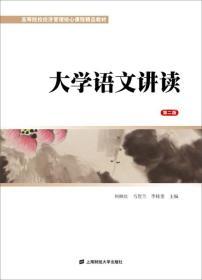 大学语文讲读(第二版)