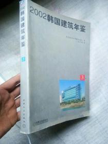 2002韩国建筑年鉴 3