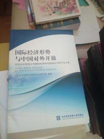 国际经济形势与中国对外开放