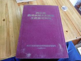 西北区农业林业水利畜牧生产参考资料(1954年印,16开布面精装)