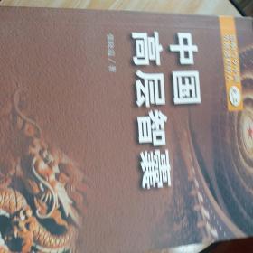 中国高层智囊(二-六)
