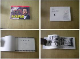 《浴血武昌》50开廖先悟绘,湖南2009.4出版10品,4982号,连环画