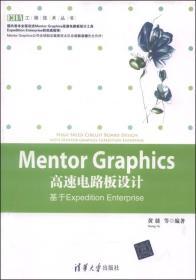 EDA工程技术丛书·Mentor Graphics高速电路板设计:基于Expedition Enterprise