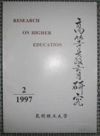 高等教育研究(1997年 第2期)