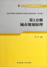 2014执业资格考试丛书·全国注册城市规划师执业资格考试辅导教材(第1分册):城市规划原理(第9版)
