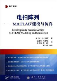 电扫阵列:MATLAB建模与仿真