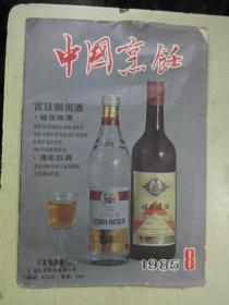 中国烹饪  1985.8