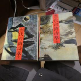 当代台湾诗选(上下两册全)