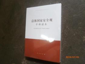 【全新正版图书】总体国家安全观干部读本  未拆封