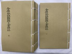 合并脉诀难经太素评林中医类古籍线装6册复印本