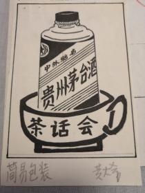 漫画家黄大希:1987年全国好新闻漫画评选作品——简易包装(9cm×13cm)附登记表