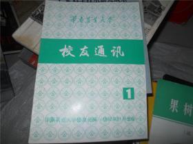 华南农业大学校友通讯 1992年1期
