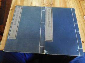 司空表圣诗文集( 全2册)--嘉业堂丛书,