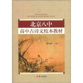 北京八中高中古诗文校本教材