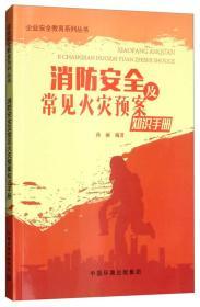 消防安全及常见火灾预案知识手册