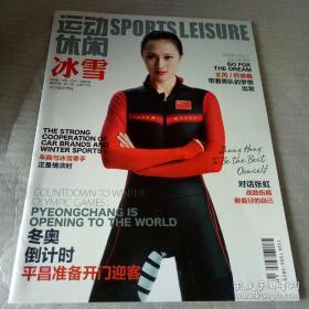 运动休闲冰雪-《奔向2022》北京冬奥会专刊2018.01总第一期(大16开64页)