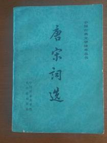 《唐宋词选》(中国古典文学读本丛书),包邮