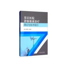 正版】基层医院静脉输液治疗理论与技术指引