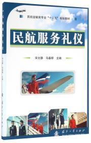 二手正版民航服务礼仪 宋文静 国防工业出版社9787118107135