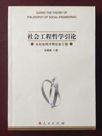 社会工程哲学引论:从社会技术到社会工程