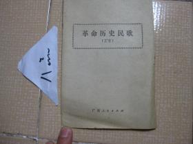 革命历史民歌:五首——咱们的领袖毛泽东、山旦旦开花红艳艳、军民大生产、翻身道情、工农齐武装
