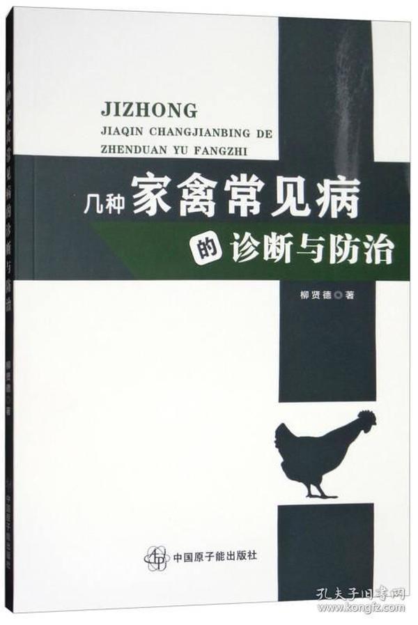 几种家禽常见病的诊断与预防