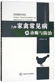 几种家禽常见病的诊断与防治