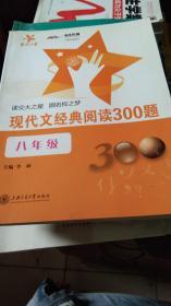 交大之星:现代文经典阅读300题(8年级)