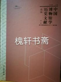 中国博物馆学历史文献选编 第一辑