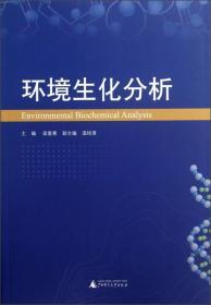 环境生化分析