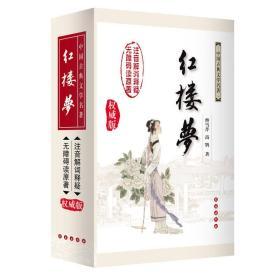 红楼梦(无障碍阅读版权威版全新版新增)(精)