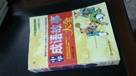 中华成语故事大全(专色图文本)