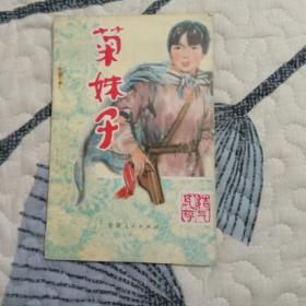 菊妺子(毛泽建的故事)