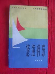 谚海明珠:世界哲理谚语集