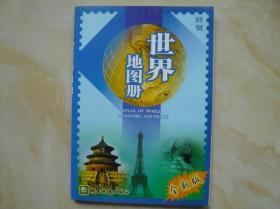 经贸世界地图册 (全新版)