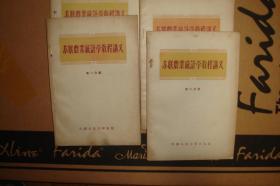1956年版/苏联农业统计学教程讲义(1-5分册)5本合售(稀缺本)