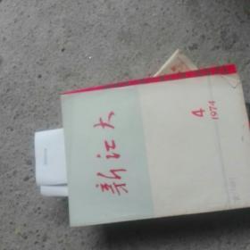 新江大,11974,4