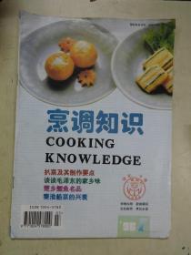 烹调知识  96.7
