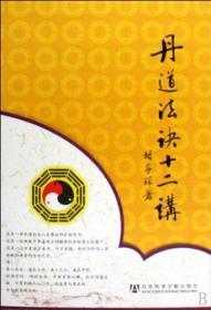 丹道法诀十二讲(上中下)(精)